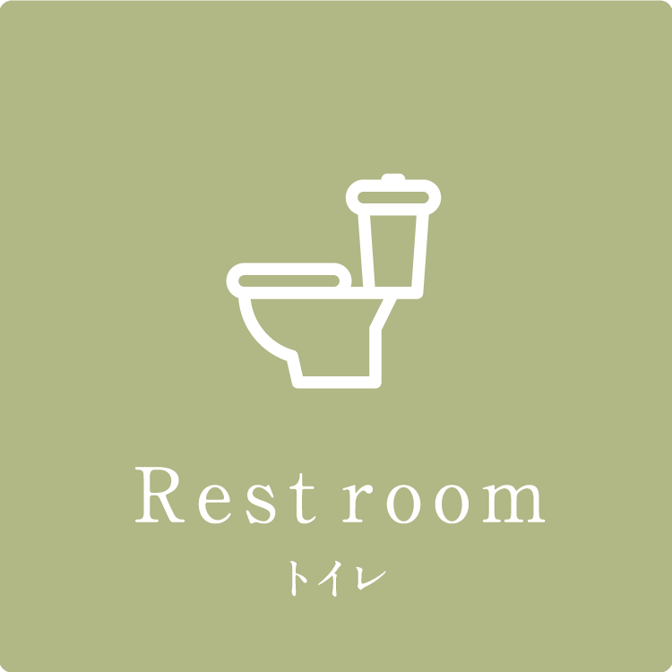 Rest room トイレ